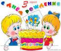 Поздравления с днём рождения девочке на 3