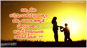 Best Love Quotes In Telugu Heart Break Love Failure Breakup Quotes In Telugu 12
