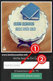 Birthday Cake Par Naam Kaise Likhe Online Photo Download Kare