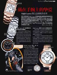 men s and women s watches collections ralph lauren cosmopolitan