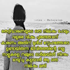 Happy Life Quotes In Malayalam Sinmonotoniablogspotcom