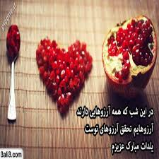 Image result for عکس نوشته عاشقانه شب یلدا