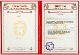 Диплом Юбиляра лет см < Дипломы < Товары для франчайзинга Диплом Юбиляра 55 лет 12 17см