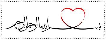 '…when you recite bismillah, shaytan contracts till he reaches the size of a fly.' (sunan abi dawud, hadith: 17 Tulisan Arab Dan Arti Bismillah ب س Ù… الل Ù‡ الر Ø Ù… Ù† الر Ø يم