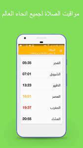 مواقيت الصلاة و ادان المسلم for Android - APK Download