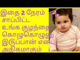 Baby Weight Gain Food In Tamil Kulanthai Edai Athigarikka