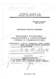 Диссертация на тему Правовые проблемы сохранения и укрепления  Диссертация и автореферат на тему Правовые проблемы сохранения и укрепления семьи в Таджикистане