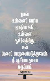 Jesus images with bible words. Pin On Tamil Christian Wallpaper