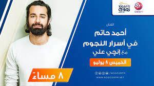 أحمد حاتم - Ahmed Hatem