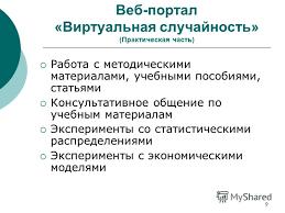 Презентация на тему Дипломная работа Разработка минипортала  9 9