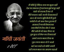 महात्मा गाँधी जयंती पर भाषण कविता  mahatma gandhi jayanti poem