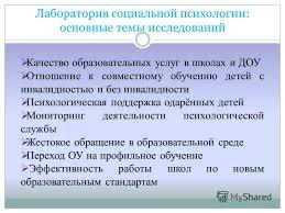 Презентация на тему ВРЕМЯ ПРОХОЖДЕНИЯ ПРАКТИКИ БАЗА ПРАКТИКИ  6 Лаборатория социальной