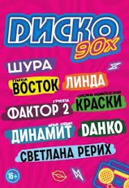 <b>Дискотека 90-х</b> - купить билеты на шоу в Краснодаре 15 марта ...