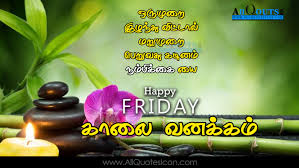 Luxury Good Morning Friday Quotes In Tamil Good Quotes