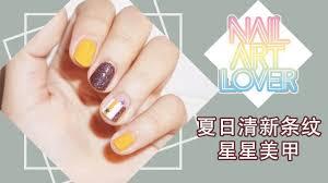 Yellow Stripes Nail Art For Summer 夏日清新条纹星星美甲nail Art