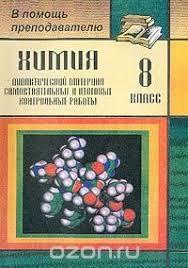 Химия класс Дидактический материал самостоятельные и итоговые  Химия 8 класс Дидактический материал самостоятельные и итоговые контрольные работы