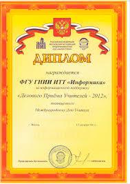 ИНФОРМИКА Дипломы Диплом за информационную поддержку Делового Приема Учителей 2012