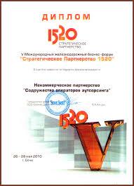 Диплом v Международного железнодорожного форума Стратегическое  В раздел Награды дипломы сертификаты