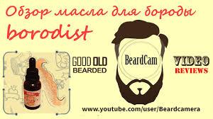 Обзор масла для бороды от компании borodist нанесение с ...