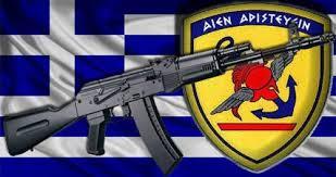 Αποτέλεσμα εικόνας για ΦΩΤΟ ΕΙΚΟΝΕς Υπουργειου εθνικης αμυνας ελληνικου στρατου