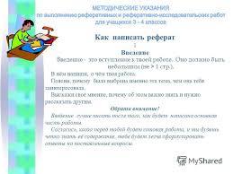 Презентация на тему Методические рекомендации по выполнению  11 Как написать реферат 1 Введение