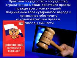 Реферат Правовое государство в России Государство и право Правовое государство россии реферат