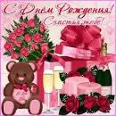 Прикольные открытки для девушки в день рождения