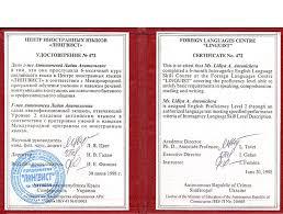 Айболит Персонал Сертификат