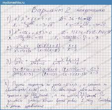 Итоговая контрольная работа по математике класс мордкович