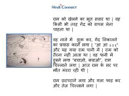 Hindi Picture Composition part 1 Singapore board - YouTube