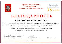 Дипломы и благодарности Благодарность Члена Президиума городского комитета Профсоюза работников торговли общественного питания и потребкооперации г Москвы