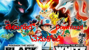 How to download pokemon movie 14 in telugu 100 percent working google drive  download