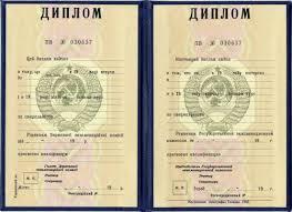 Купить диплом о высшем образовании диплом магистра купить  Диплом любого ВУЗа СССР до 1993 года