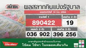 ตรวจหวย ผลสลากกินแบ่งรัฐบาล งวด 16 มีนาคม 2564 (สด)