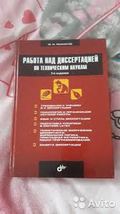 Новая книга Работа над диссертацией купить в Ивановской области на  Новая книга Работа над диссертацией фотография №1