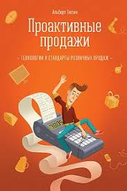 «<b>Проактивные продажи</b>» читать онлайн книгу автора <b>Альберт</b> ...