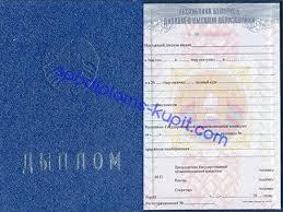 Дипломы Купить диплом ВУЗа в Санкт Петербурге Диплом бакалавра Диплом Белорусского ВУЗа