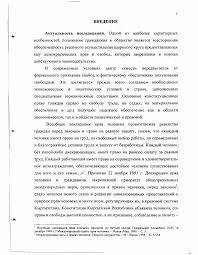 Трудовые споры и порядок их разрешения  Рекомендуемые диссертации данного раздела