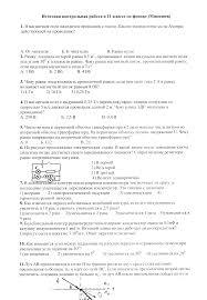 Контрольно измерительный авторский материал Итоговая контрольная   Контрольно измерительный авторский материал Итоговая контрольная работа за год по физике в 11 классе