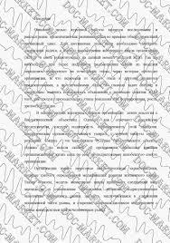 Отчет по производственной практике в магазине одежды limmatamlaapor На практике в организации применяются три Объектом исследования отчета по практике является организация Отчт по производственной практике в ООО Нордфиш В