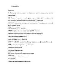 Конкурентные преимущества предприятия курсовая по маркетингу  Методика использования swot анализа при исследовании систем управления курсовая 2010 по маркетингу скачать бесплатно стратегия