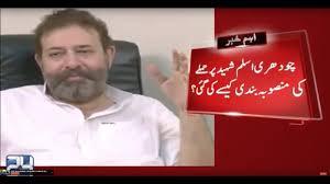 Shocking revelation about Chaudhry Aslam death - YouTube