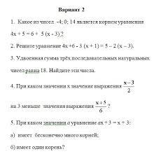Контрольная работа по алгебре в классе Уравнения с одним  контрольная 7 класс уравнения с одним неизвестным