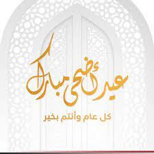 Sodfa Trips - عيد اضحى مبارك وكل عام وانتم بخير ♥️