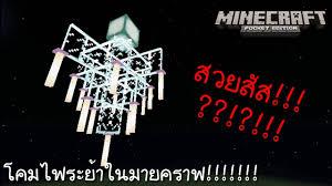 mcpe build chandelier in minecraft pe