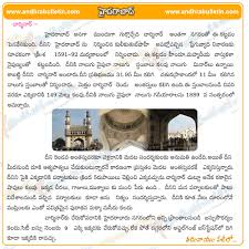 history in telugu hyderabad history in english hyderabad history  hyderabad history in telugu hyderabad history in english hyderabad history in urdhu hyderabad historical places hyderabad history