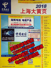 Business Phone Book Yellow Pages Business Phone 2018 Shanghai Rhubarb Page 2017 Telecom