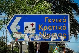 Αποτέλεσμα εικόνας για νικαια νοσοκομειο