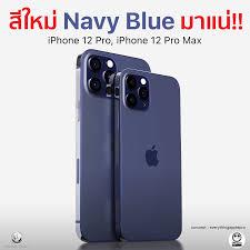 ขอฟังเสียงทีมสีน้ำเงินหน่อยครับ iPhone... - IPhone iOS Thailand
