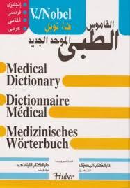 Medizinisches online wörterbuch